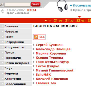 История сайта Эхо Москвы