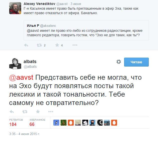 Публичные позиции журналистов Эха по проблеме «Леси Рябцевой»
