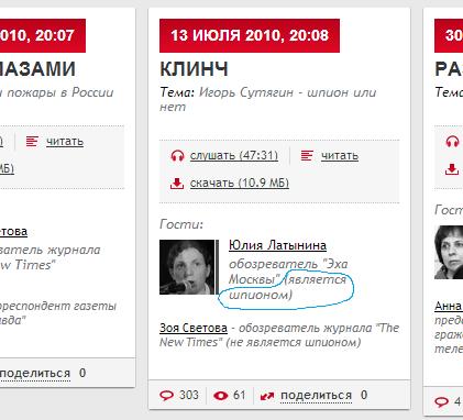 Эхо Москвы, «Персоналии»: Юлия Латынина