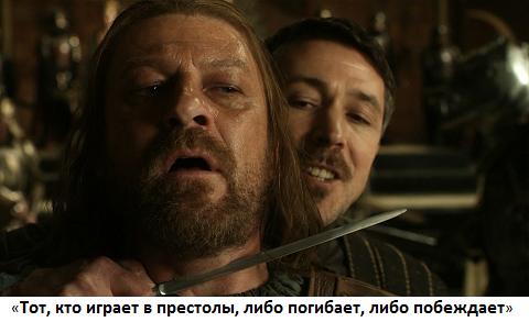 «Ланнистер» Венедиктов против Тимченко из «дома Старков»
